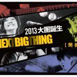 【2013 大團誕生】之【開發場6】開始售票!