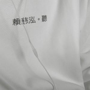 賴慈泓專輯封面103.3.26