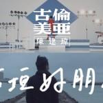 台語新浪潮!滅火器、陳建瑋相繼釋出新 MV