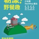 朝陽科大草地音樂節 一起逛市集享受野餐趣!