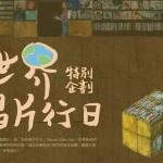 響應 4/16 世界唱片行日 歡慶活動陸續開跑!