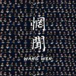 中國北方後搖之王  惘聞《歲月鴻溝》專輯發佈巡演香港站