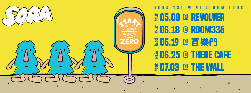 SORA 從零開始 巡迴