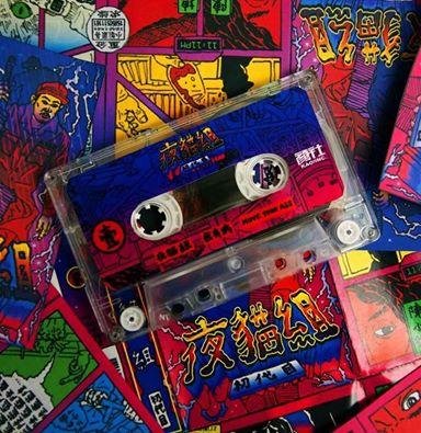 野貓組的限量錄音帶,就連包裝設計也十分搶眼!