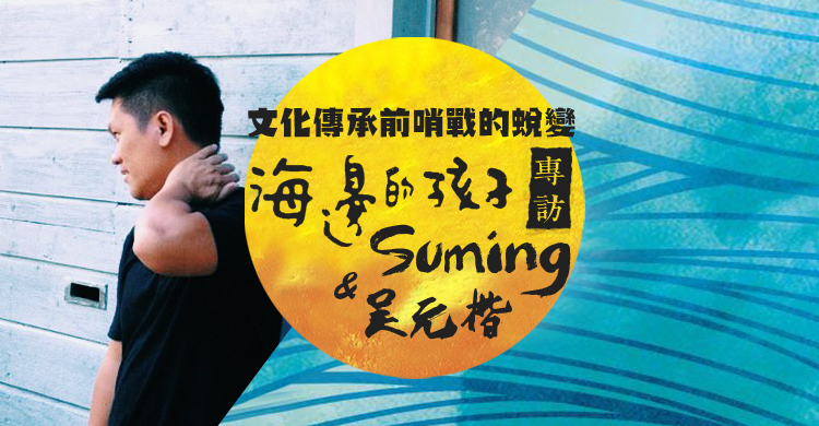 海邊的孩子專訪 Suming & 吳元楷