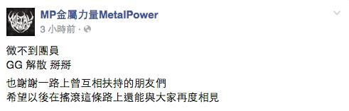 MP金屬力量_解散