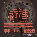 當代中國最重要民謠歌手 李志香港演唱會