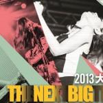 【2013大團誕生】之【開發場8 】開始售票!