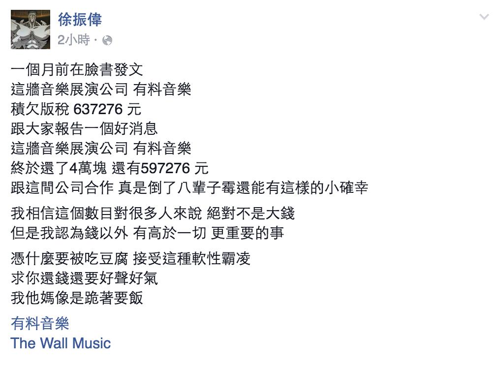 今日早先徐振瑋臉書發文