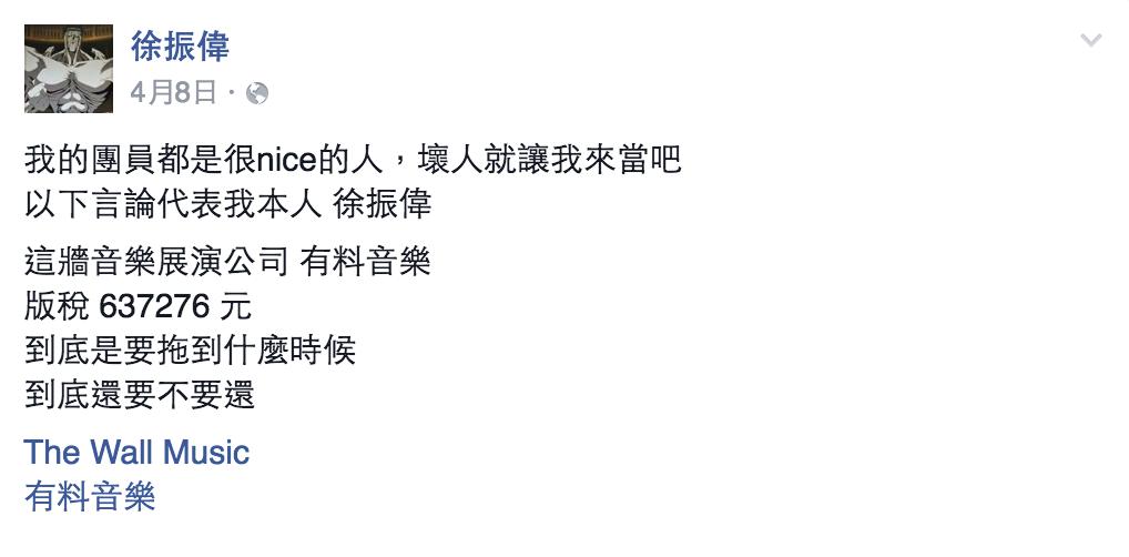 徐振偉四月九號發文