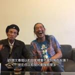 董事長會客室:縱橫台語歌壇 60 年 純真直爽的國寶歌王文夏
