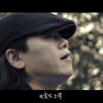 520 台灣我愛你!流氓阿德公布新MV