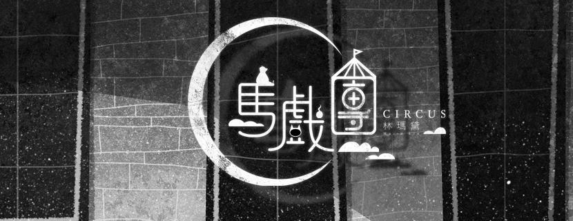 電子組合林瑪黛釋出首支以手繪逐格動畫結合 3D 背景製作的最新 MV「馬戲團」。