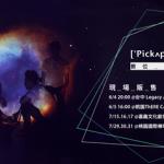 拾音['Pickʌp]發行首張 EP《Myth 迷思》6/4 首演揭神秘面紗