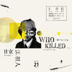 《誰殺了阿春》