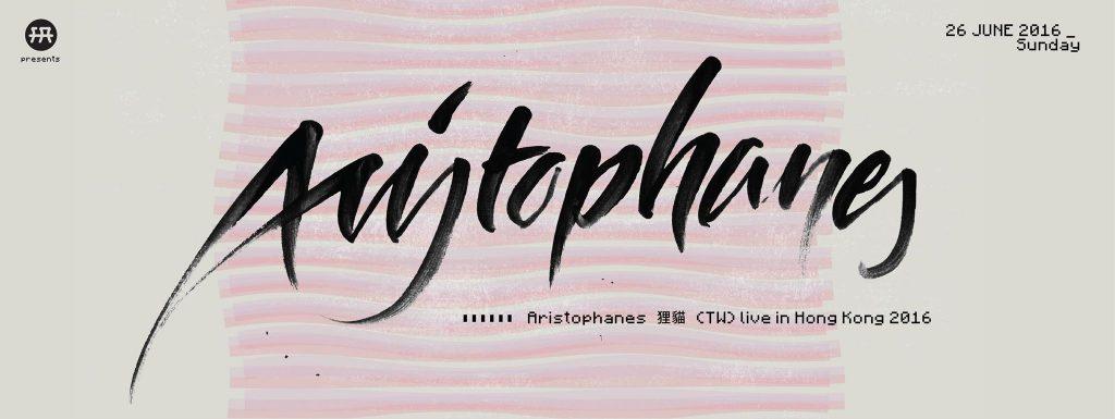 Aristophanes 貍貓