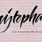 電音饒舌奇女子  Aristophanes 貍貓首度訪港開唱