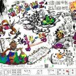 江山藝改所三週年音樂祭《漿山勞改音樂營》精美陣容簡直划算