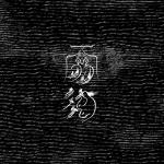 省思生死 落差草原 WWWW 黑膠 EP《霧海》公開預購資訊
