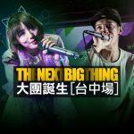 現場直擊:The Next Big Thing 大團誕生 台中場 @ Legacy Taichung