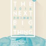 2016 香港大團誕生第一季 入選名單公佈!