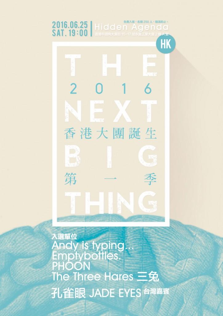 2016香港大團誕生第一季