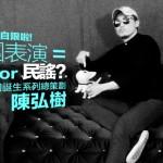 樂團表演=搖滾 or 民謠?別再畫地自限啦!專訪 大團誕生系列總策劃 陳弘樹