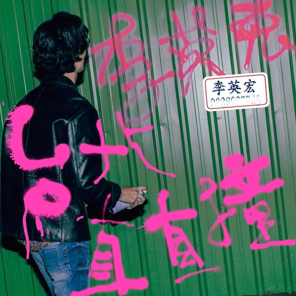 李英宏 aka DJ Didilong《台北直直撞》