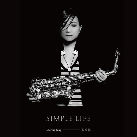 楊曉恩《SIMPLE LIFE》