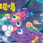香港勢力入侵 Wake Up 覺醒音樂祭!