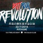 香港第一個全英搖音樂節 7/22 登場!演出陣容陸續公布中