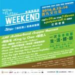 真正屬於香港人的音樂節 wow and flutter WEEKEND