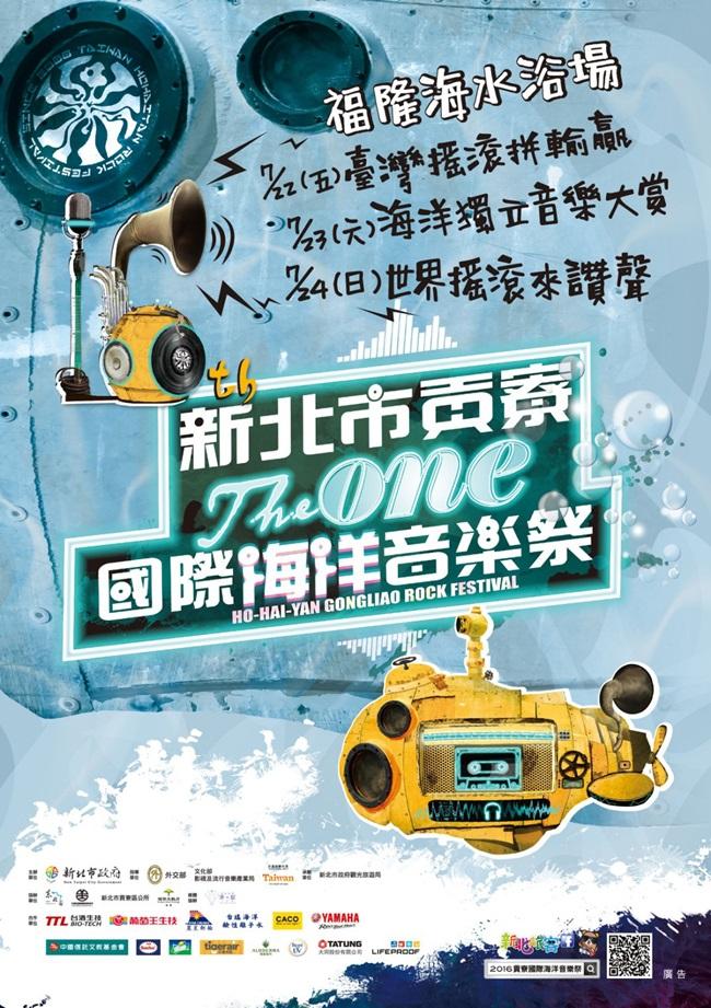16th海洋音樂祭-海報