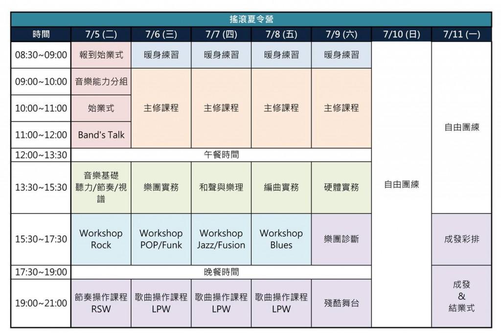 2016搖滾夏令營課程表