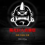 台中樂手籃球隊創辦 第一屆陽光巨人音樂祭周末熱鬧展開