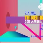 【2016大團誕生】之【開發場 5】6/15 開始售票!