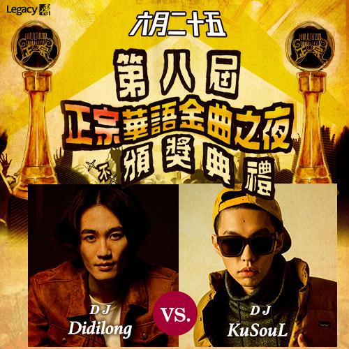 Legacy第八屆正宗華語金曲之夜第二波DJ─DJ Didilong VS. DJ KuSouL