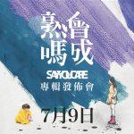 Say You Care 發行處男 EP《會成熟嗎》MV、港台巡演場次通通來