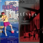 近期香港樂團及歌手來台演出資訊
