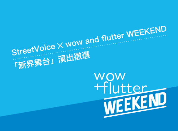 wow and flutter weekend