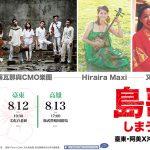 台日原住民共譜美麗樂章 蘇瓦那與CMO樂團攜手沖繩三弦樂手Hirara Maxi、又吉佑衣巡迴演出
