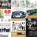 日本音樂最高!你不可錯過的日團來台演出資訊