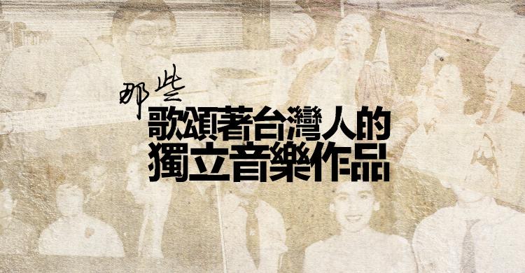 獨立音樂紀念人750x390-2