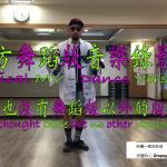 MV舞教學正夯?芭樂籽新 MV 就是一隻舞蹈教學影片+全歌曲官方釋義