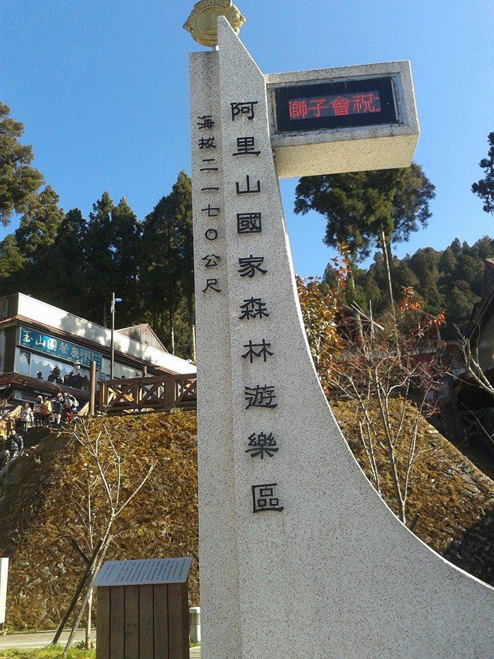阿里山到著,海拔2170公尺