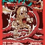 巨人般的壓倒性存在!日本前衛搖滾樂團強勢登台
