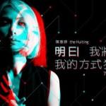 〈明日,我將以我的方式狂歡〉電氣女王陳惠婷發表新單曲