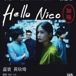 爆完又爆!Hello Nico《閉上眼睛》EP 發佈演唱會香港站-加場!