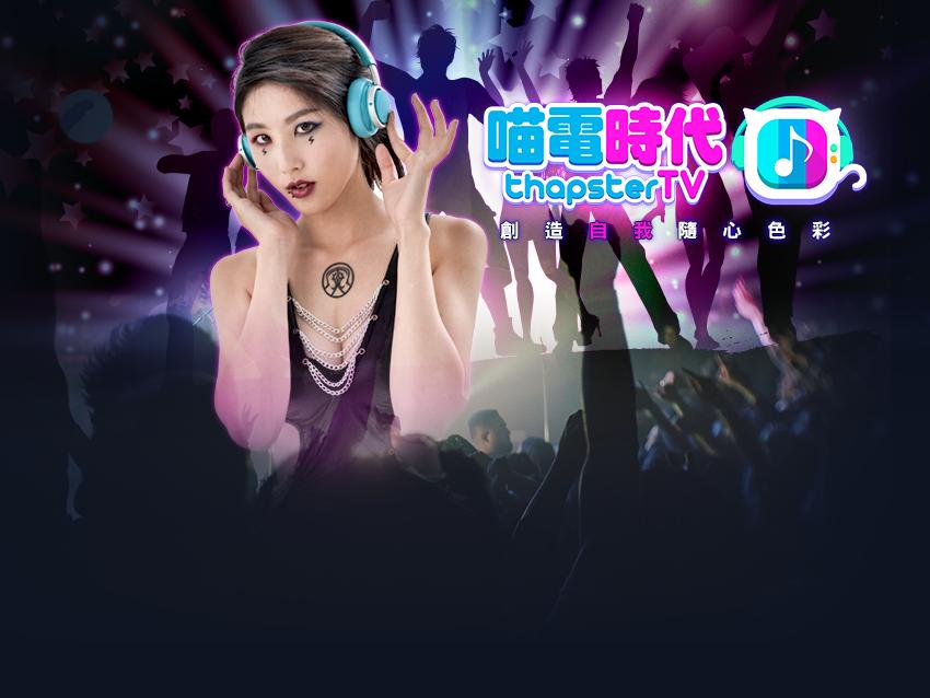 台灣遊戲廠商今正式公布音樂手遊代言人:勸世寶貝喵喵!