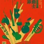 台北爵士音樂節十周年擴大舉辦!演出、講座、大師班、新秀競賽相繼開跑